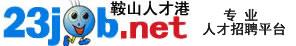 鞍山人才港-23job.net