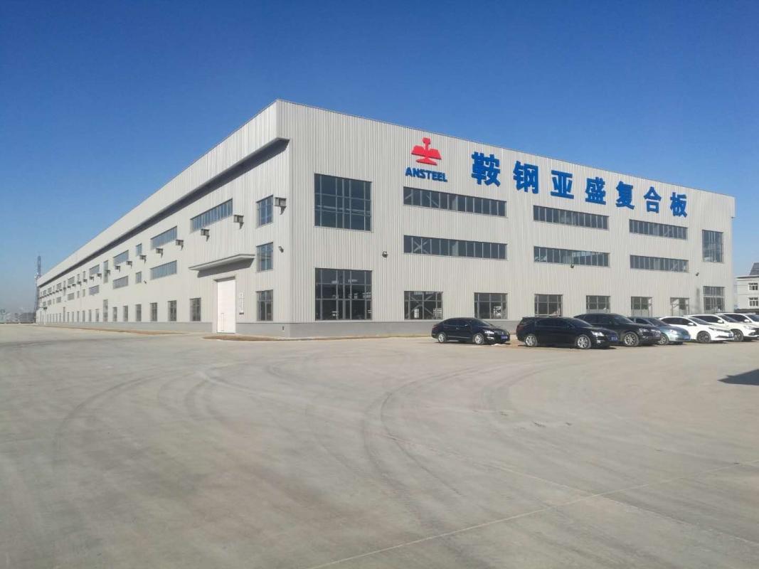 鞍钢亚盛特种材料有限责任公司