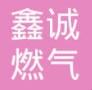鞍山鑫诚燃气设备有限公司